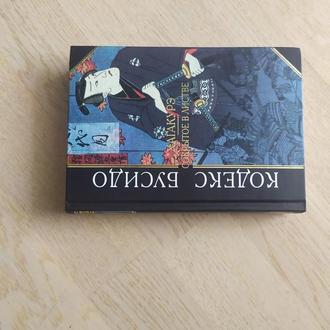 Кодекс Бусидо . Хагакурэ . Сокрытое в листве Серия: Антология мудрости