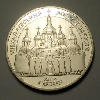 Михайлівський золотоверхий / Собор Михайловский 1998
