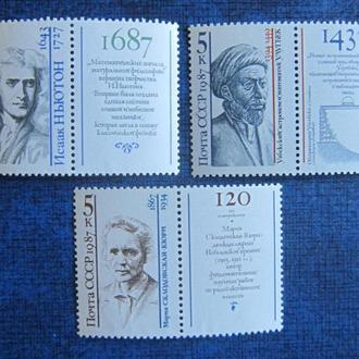 3 сцепки СССР 1987 деятели мировой науки  MNH