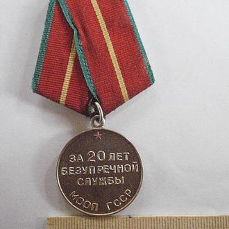 Медаль за 20 лет безупречной службы МООП Грузинской ССР