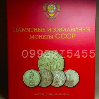 """Альбом для монет """"Памятные и юбилейные монеты СССР"""" (красный сегрегатор)"""