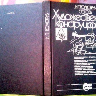 Волкотруб И. Т.  Основы художественного конструирования:  К. Выща школа. 1988г. 191 с., 104 ил.
