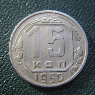 15 копеек 1950