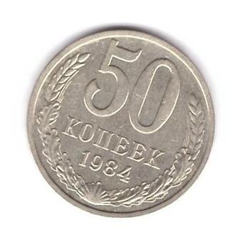 1984 СССР 50 копеек