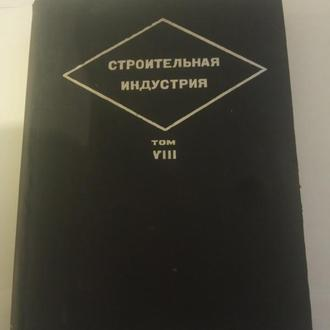 Книга 1936 года Строительная индустрия Онти