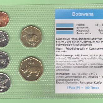 Набор монет БОТСВАНА блистер запайка пластик