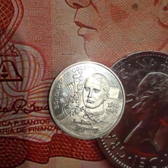 2 гривні Володимир Сосюра 1998 року