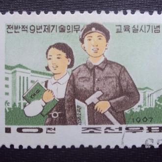 КНДР 1967г.гаш.