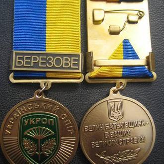 Медаль АТО УКРОП Березове Состояние Люкс Оригинал