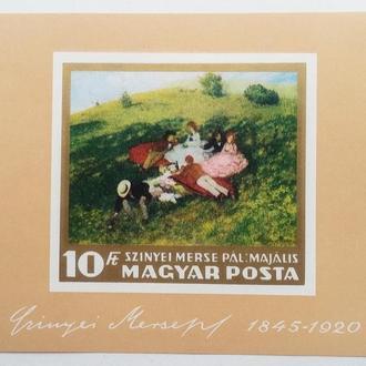 Венгрия 1966 г Искусство живопись беззубцовка
