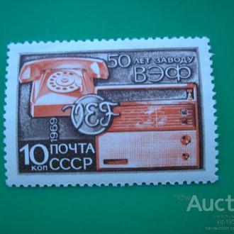 СССР 1969 Завод ВЭФ MNH