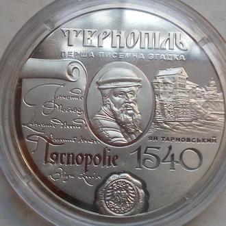 5 грн. 2015 года 475 лет первому письменному упоминанию г. Тернополь