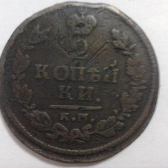 2 копейки 1815 КМ-АМ