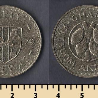 Гана 50 песев 1979