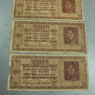 банкнота 10 карбованцев 1942 год ровно лот 3 шт