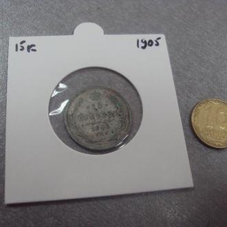 россия 15 копеек 1909 серебро №368