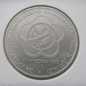 СССР 1 рубль 1985 Фестиваль