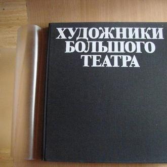 Художники большого театра / искусство, декор, дизайн, сцена, балет