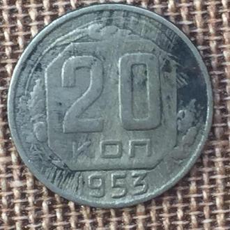 20 копеек 1953 года СССР дореформа (12)