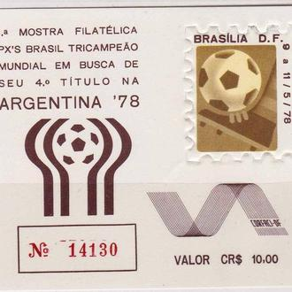 Футбол. Спорт . Бразилия 1978 г MNH -