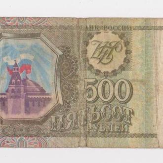500 руб. = 1993 г. = РОССИЯ =