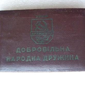 Добровольная народная дружина УРСР