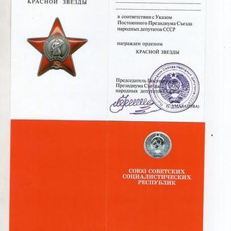 Орденская книжка Красная Звезда Умалатовская Ю238