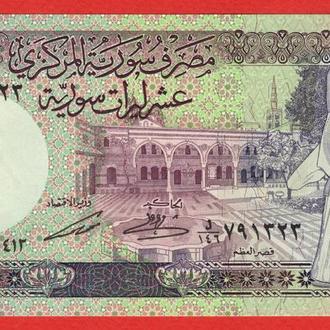 10 Фунтов 1991,(1) Сирия