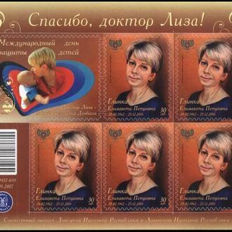 Малый лист марок «Спасибо, доктор Лиза!»
