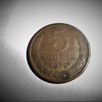 Оригинал.СССР 5 копеек 1978 года.