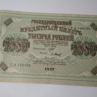 Временное правительство1917 год. 1000 рублей.