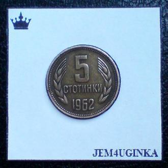 Болгария. 5 стотинок 1962 г. Состояние!