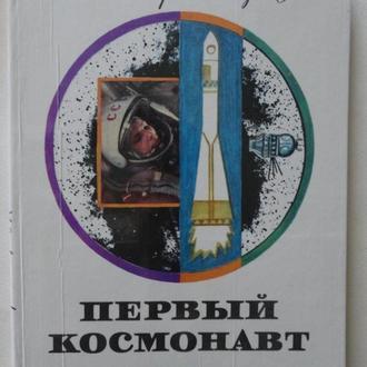 Виктор Синицын - Первый космонавт. Книга про Юрия Гагарина