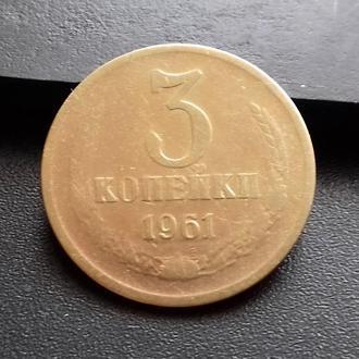 MN СССР 3 копейки 1961 г.