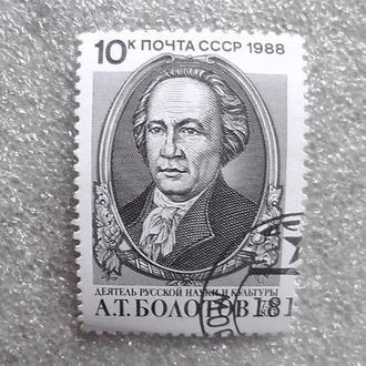 250 лет со дня рождения А. Т. Болотова (1738 - 1833).