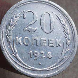 20 копеек 1924р