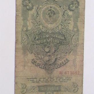3 Рубля 1947 г Аб 873562 СССР