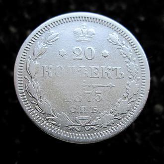 20копеек 1875 год.Серебро. .