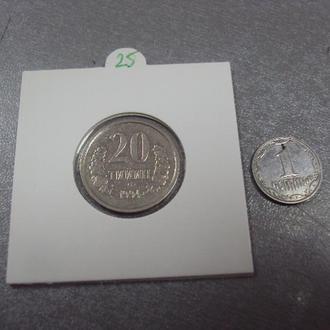 монета узбекистан 20 тийин 1994 №14255