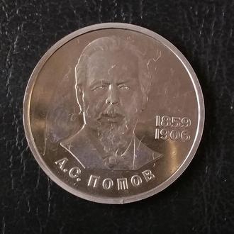 1 рубль СССР - 1984г ПОПОВ - ПРУФ СТАРОДЕЛ ОРИГИНАЛ