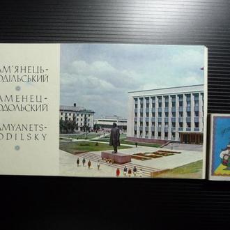 НАБОР КАМЕНЕЦ-ПОДОЛЬСКИЙ/ КАМЯНЕЦЬ-ПОДІЛЬСЬКИЙ 1974 тир 50т комплект=18шт