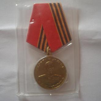 Медаль Жуков