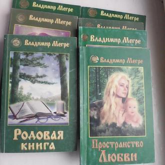 Владимир Мегре. книги 3,4,5,6,7,8(2части)