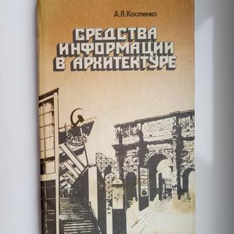 Средства информации в архитектуре - Костенко А.Я. -