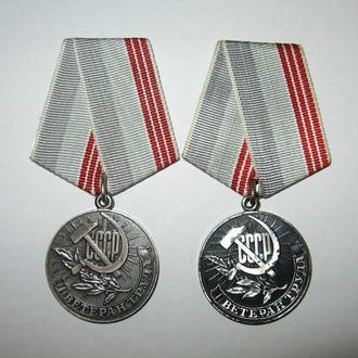 2 медали Ветеран Труда