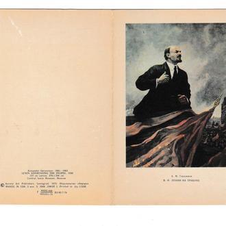 Открытка 1975 Пропаганда, Ленин на трибуне, худ. Герасимов, живопись