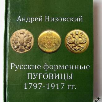 Каталог Русские форменные пуговицы, А. Ю. Низовский, 1797-1917, 2008 г