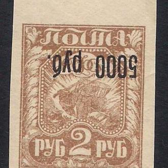1922 год. Вспомогательный стандартный выпуск СК-35. Перевернутая надпечатка. Двойная заверка.
