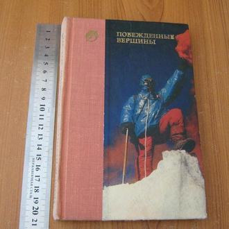 Побежденные вершины. Сборник советского альпинизма 1973-1974.