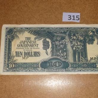 ЯПОНИЯ 10 долларов   (№315)